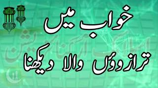 All clip of khwab mein mithai dekhne ki tabeer   BHCLIP COM