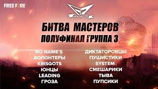 Free Fire Битва Мастеров - Полуфинал  Группа 3