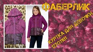 ФАБЕРЛИК обзор куртки утепленной для девочки 127G1101