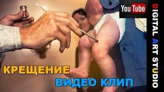 Крещение видео.  Крещение младенца, девочки, мальчика - в Москве!(Профессиональная фото и видеосъемка на Крещение! Мой сайт: http://www.5dfotoart.ru Мой тел: +7 (903) 777-15-10 Видео на Крещени..., 2015-11-16T17:38:31.000Z)