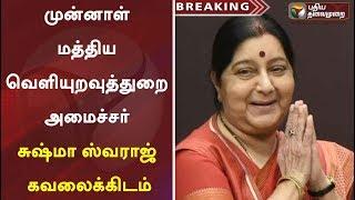 முன்னாள் மத்திய வெளியுறவுத்துறை அமைச்சர் சுஷ்மா ஸ்வராஜ் கவலைக்கிடம்   Sushma Swaraj