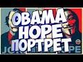 Как нарисовать портрет в стиле obama hope ... portrait in obama hope style