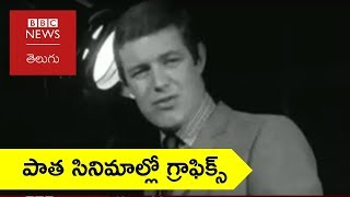 Life before Digital technology: BBC Archive report from 1969 explains (BBC News Telugu)