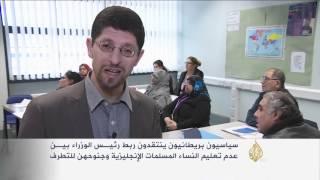 انتقادات لربط كاميرون تعلم المسلمات الإنجليزية بالتطرف