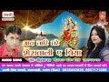 Lagu New Dussehra Song  Priyanka Jha  Sanjay Giri