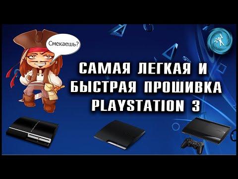 Как прошить sony playstation 3 в домашних условиях