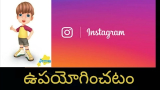 how to use instagram in Telugu