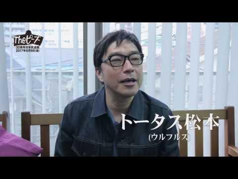 トータス松本さんからTheピーズ30周年へコメントいただきました