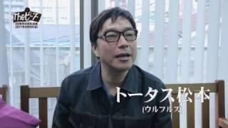 トータス松本さんからTheピーズ30周年へコメントいただきました.