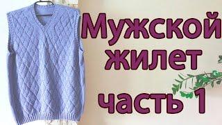 Подробный МК Мужской жилет (жилетка) спицами