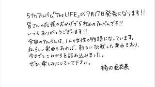 楠田亜衣奈 5thアルバム『The LIFE』が7月17日発売! 1人の女性の過去、現在、未来をテーマに全10曲を収録.