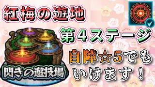 【閃きの遊技場:紅梅の遊地・4】自陣星5でも勝てます!