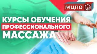 Медицинский массаж Профессиональный курс 288