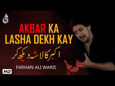 farhan-ali-waris- -akber-ka-lasha-dekh-kay- -noha- -2010