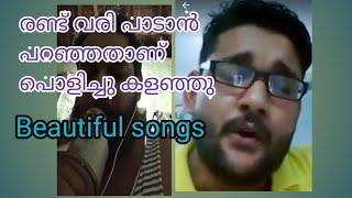 Super voice super songs  ഒരു നല്ല പാട്ട് ഒന്ന് കേട്ട് നോക്കൂ  ഇഷ്ടപ്പെടും തീർച്ച