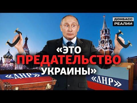 Россия отказалась присоединить Донецк и Луганск | Донбасc Реалии