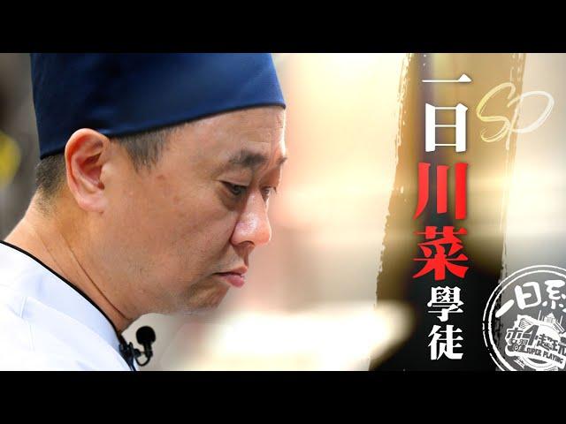 《一日系列SP》邰邰再度向廚藝挑戰,解鎖川菜的好吃奧秘!