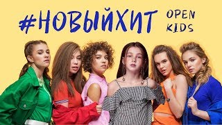 Open Kids - Новый Хит