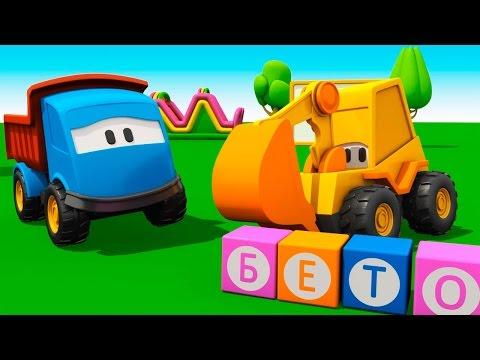 Учим буквы и алфавит с Грузовичком Левой - мультфильмы для детей: Бетономешалка - Учимся читать