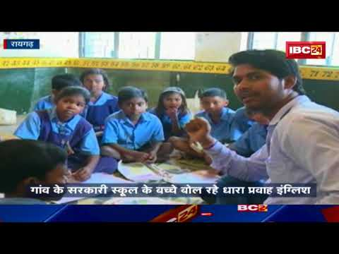 Raigarh News CG: Private Schools को टक्कर देता Government School