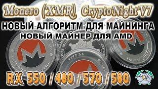 МАЙНИНГ Monero (XMR) CryptoNightV7 - НОВЫМ МАЙНЕРОМ ДЛЯ КАРТ AMD 550/480/570/580