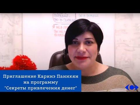 """Приглашение Каринэ Паникян на программу """"Секреты привлечения денег"""" (Александр Свияш)"""