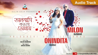 milon mahmood valobashi koto je tomay single audio track valentines day song 2017