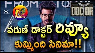 Varun Doctor Movie Review | Doctor Telugu Review | Varun Doctor Movie Review and Rating |T2BLive