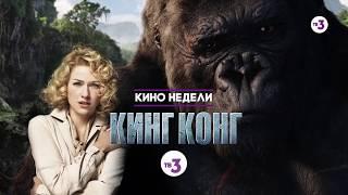 Легендарное кино ¦ Кинг Конг ¦ 22 февраля в 19:30 на ТВ-3