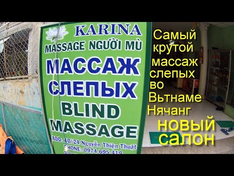 Вьетнам, Самый крутой массаж слепых во Вьетнаме, второй новый салон  Нячанг