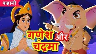 गणेश और चंद्रमा की कहानी | GANESHA AUR CHANDRAMA STORY | Hindi Stories For Kids