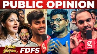 Naan Sirithal Movie FDFS Public Opinion at Rohini Theatre | Hiphop Tamizha | Iswarya Menon | SundarC