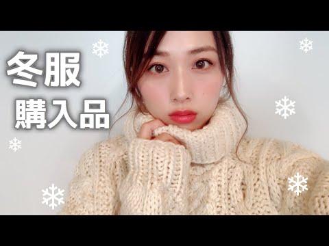 【冬服中心❤️】最近の購入品❄️✨アウトレットでもお買い物したよ🙋♀️💕/Winter Clothing Haul!/yurika