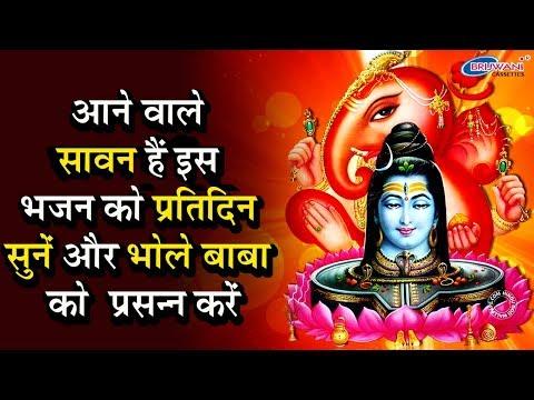 Badi Der Bhayi : बड़ी देर भई कब लोगे खबर भोलेनाथ : आने वाले सावन हैं शिव को प्रसन्न करें इस भजन से