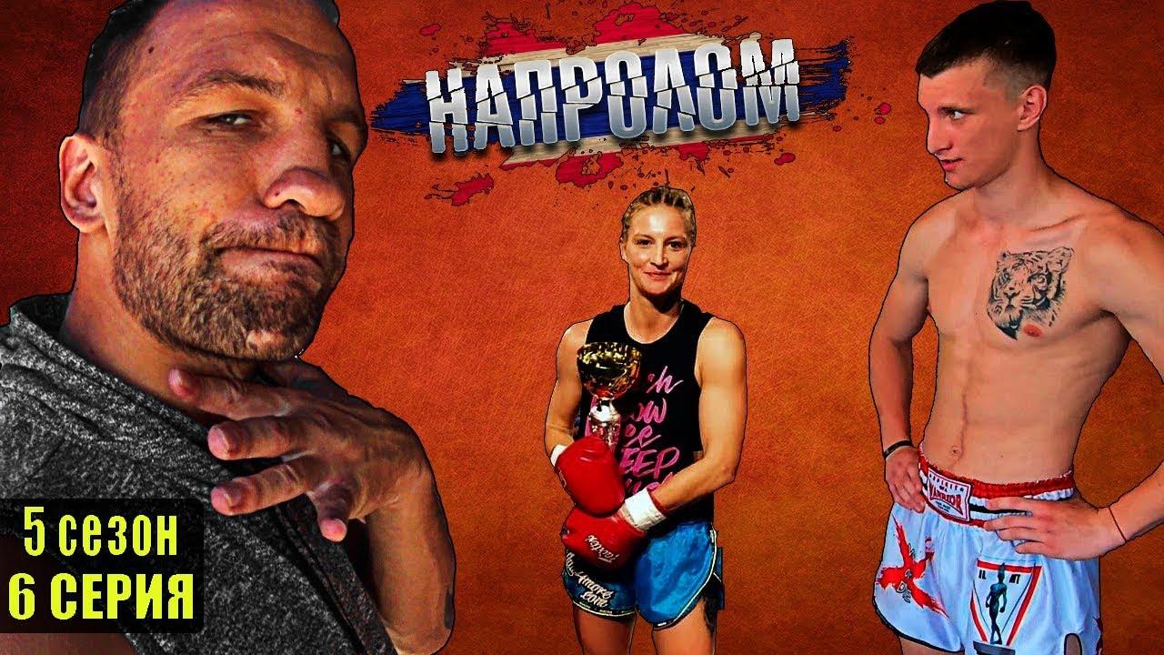 МЯСОРУБКА в ринге  Реалити Шоу НАПРОЛОМ  Сериал про спортсменов Муай Тай  Тайский бокс из Таиланда