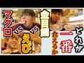 【寿司】赤身と白身とエビ!30分で1番食えるのはどれか??