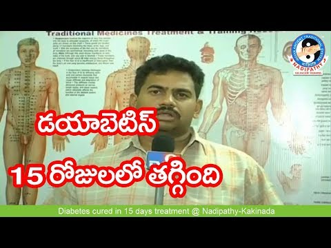 diabetes-cured-in-15-days-treatment-@-nadipathy-kakinada