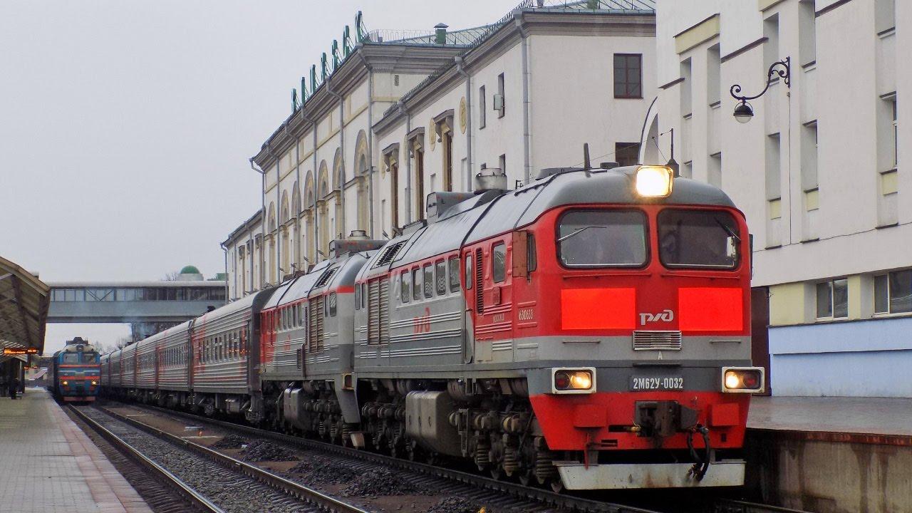 Тепловоз 2М62У-0032 со скорым поездом №230 Санкт-Петербург ...