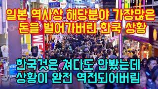 """일본 역사상 해당분야의 가장많은 돈을 벌어가버린 한국 상황 """"한국것은 쳐다도 안봤는데 상황이 완전 역전되어버림"""""""