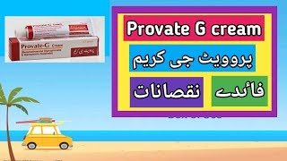 provate g cream benefits and side effects || provate g cream and lotion uses