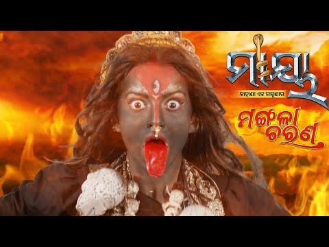 Mangala Charana-Maaya Mahasangam