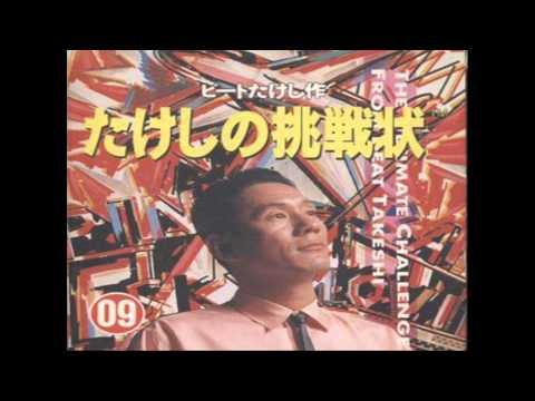 Takeshi's Challenge OST - Karaoke Song