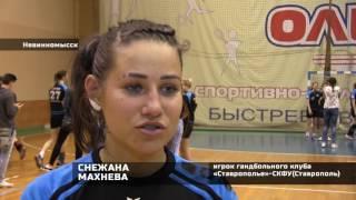 "Гандбол ЧР ""Ставрополье""- СКФУ -АГУ-""АДЫИФ""Майкоп"