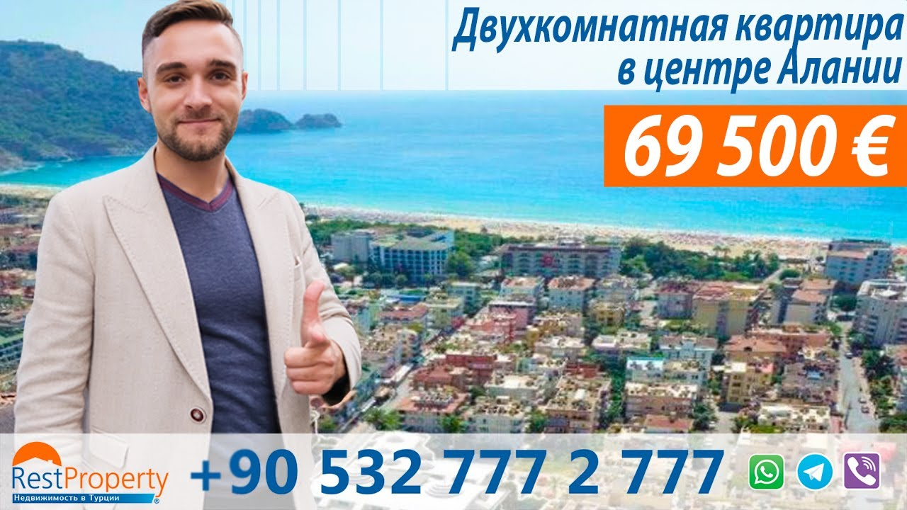 Скидка на недвижимость в Турции. Квартира в центре Алании от собственника.