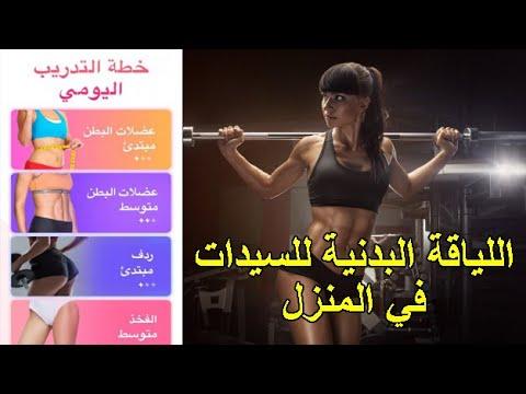 تعرف على تمارين رياضية لانقاص الوزن في وقت قصير