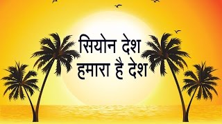 Siyon desh hamara hai desh - Lyrics English and Hindi