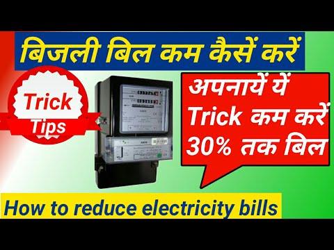 How to reduce electricity bills  !! बिजली बिल कम करनें का तरिका