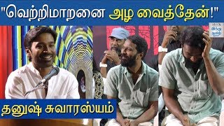 dhanush-speech-at-asuran-success-meet-asuran-dhanush-hindu-tamil-thisai