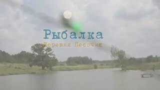 видео База отдыха на оке калужская область рыбалка