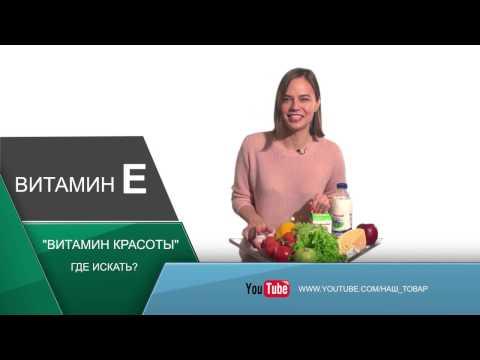 """Где искать """"витамин красоты"""": продукты, богатые витамином Е"""